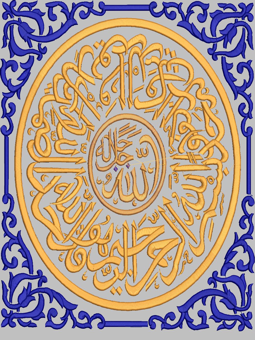 Download Contoh Desain Bordir kaligrafi Arab Gratis